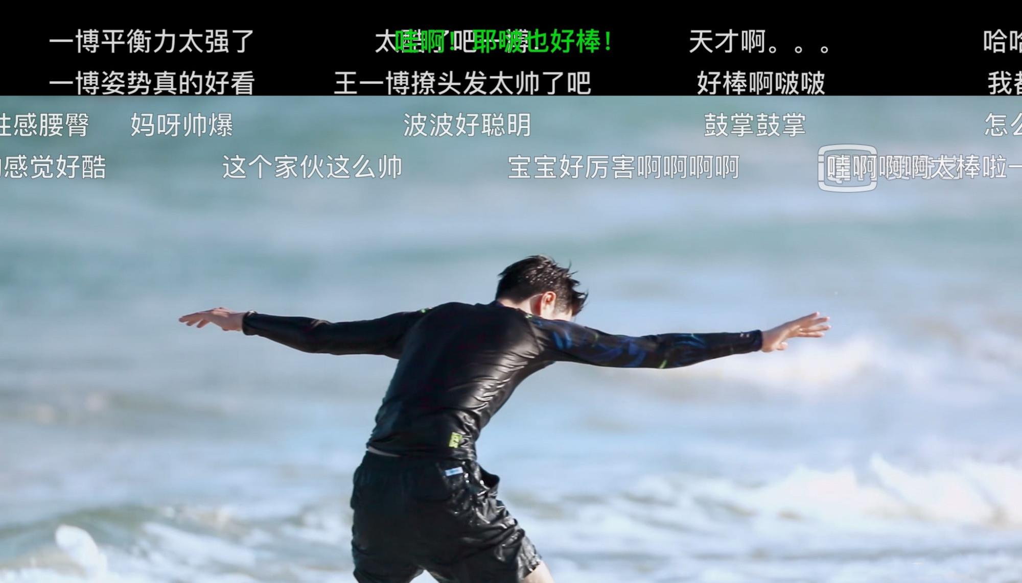 王一博在海上放飞自我,黄轩:管不住了  手游热点  第6张