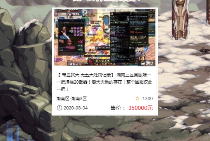 DNF:国服第一把改造10武器50万出售,超红20神巨15万是否值得?插图(3)