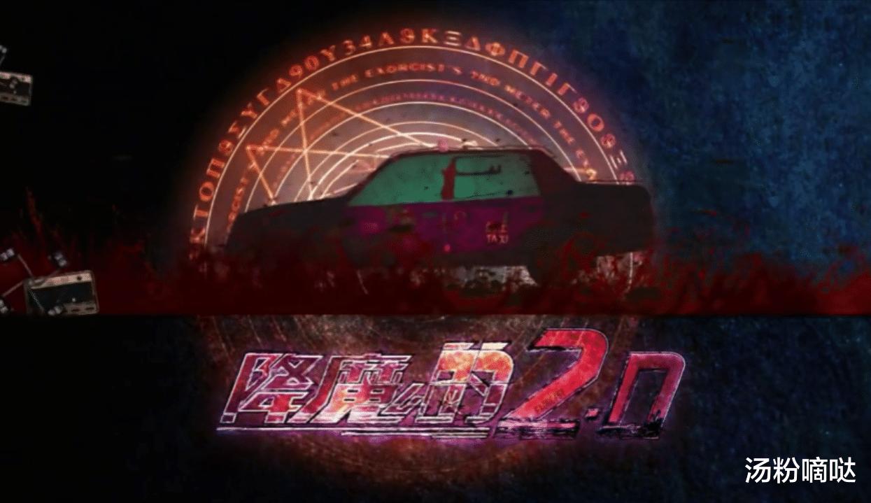 从传统概念具象化到突破性结合,解读TVB高分神作《降魔的2.0》