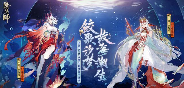 阴阳师SSR千姬觉醒前后立绘公开觉醒后变身纯种美人鱼插图(2)