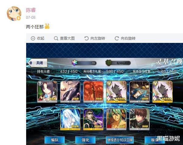 《【煜星娱乐注册官网】fgo国服:B站CEO陈睿抽卡豹跳被槽》