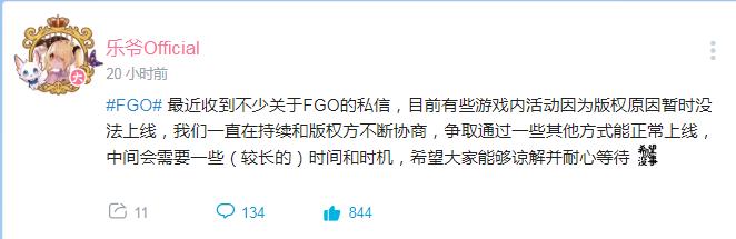 《【煜星平台官网注册】FGO国服对搁置活动回应,等待并心存希望吧》