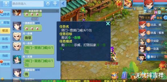 """最终幻想3攻略_《神武4》手游之乐在囧途:是不是""""混子""""?看输入法就知道了-第5张图片-游戏摸鱼怪"""