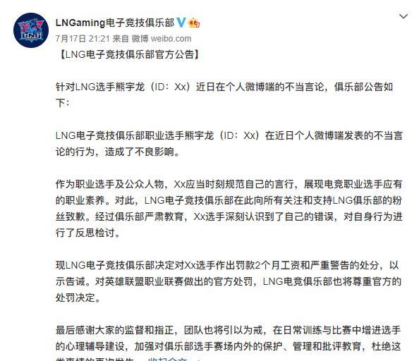 《【煜星娱乐注册平台官网】LNG熊熊微博怒怼IG教练克里斯,王思聪和李麒麟时隔九年再次对线》