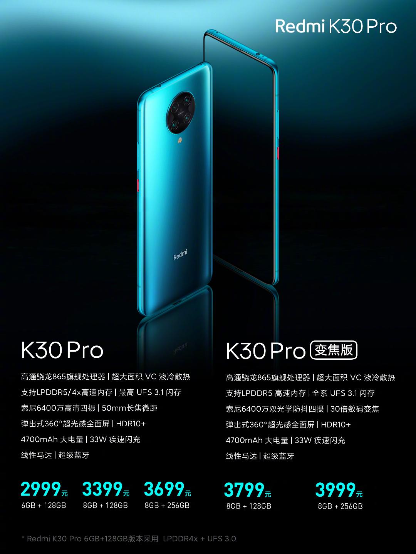 Redmi K30 Pro发布会——一场低级让人厌恶的发布会!