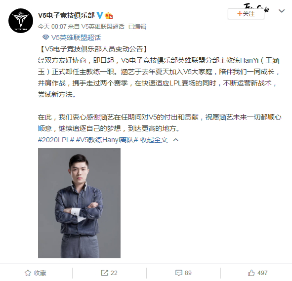 《【煜星娱乐平台首页】V5主教练涵艺离职 目前仍未确认新教练人选》