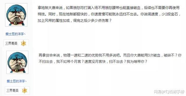 《【煜星平台注册网址】梦幻西游手游:简特腰带好?还是愤特腰带香?网友们为此吵起来了》