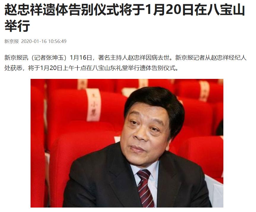 痛心!78岁赵忠祥病逝后续,新京报发文再添新料