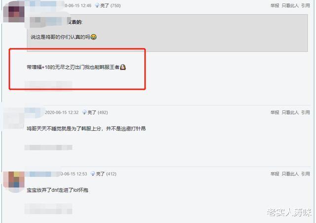 """《【煜星在线娱乐】LOL版""""旭旭宝宝""""火了,61%胜率韩服第8,水友:增幅18的无尽?》"""