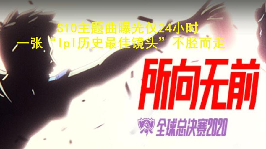 """金融帝国online_S10主题曲曝光仅24小时,一张""""lpl历史最佳镜头""""不胫而走,争议"""