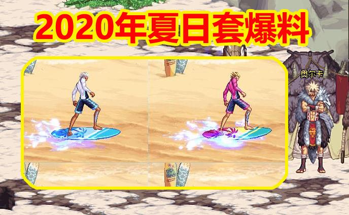 DNF:2020年夏日套爆料,时装+光环是亮点,冲浪滑板特效