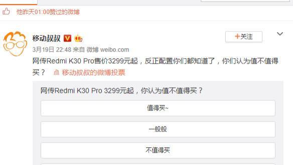 红米K30Pro没发布就拆解了,卢总也确认了发售价,那发布会说些什么?