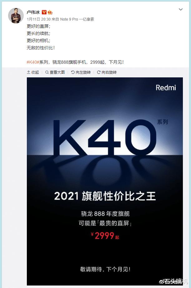 前阵子自曝RedmiK40系列售价2999起时,何况Red 数码科技 第1张