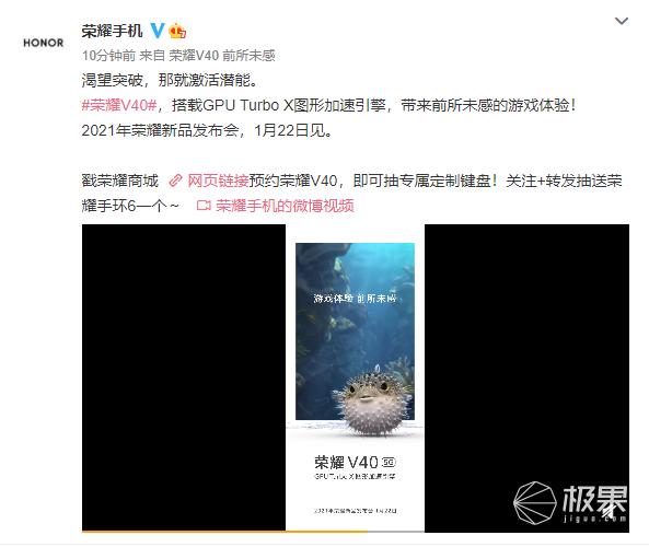 """荣耀V40发布会仅剩4天,荣耀官博今天扔了个""""大招"""" 好物评测 第1张"""