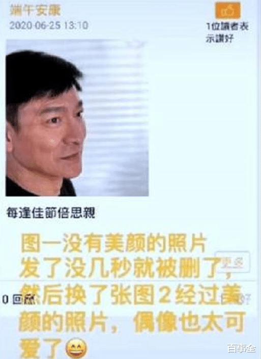 """就在5天前,红了一辈子的天王刘德华也""""翻车""""了"""