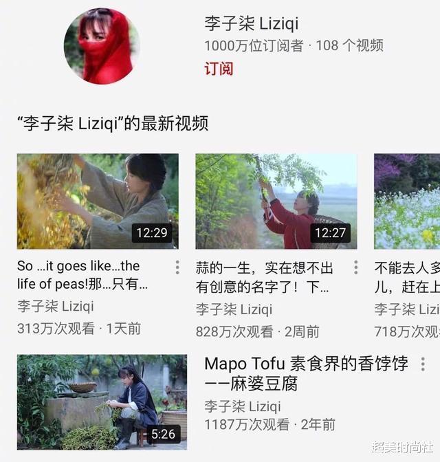 李子柒全球粉丝破亿!走红不满四年人气直逼LadyGaga,成中国风最美代表