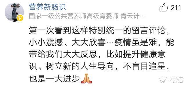 非常时期高调庆生?李湘晒照引热议,评论区被李兰娟语录刷屏!