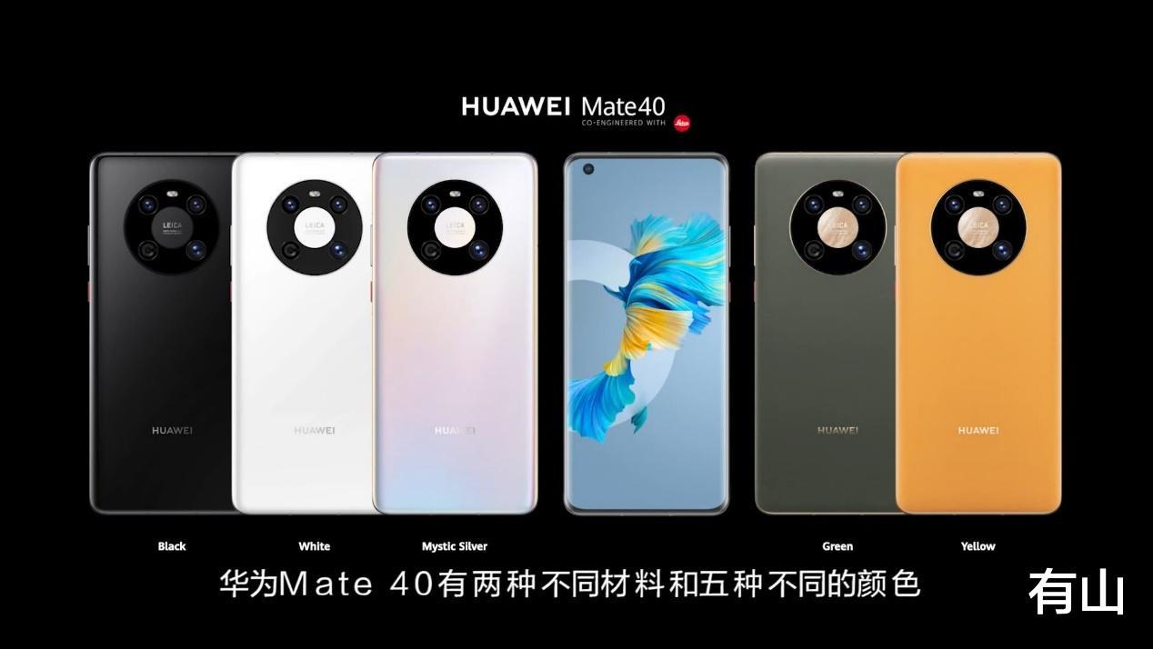 新浪网_华为Mate40发布,麒麟9000或是目前最强大的安卓手机处理器