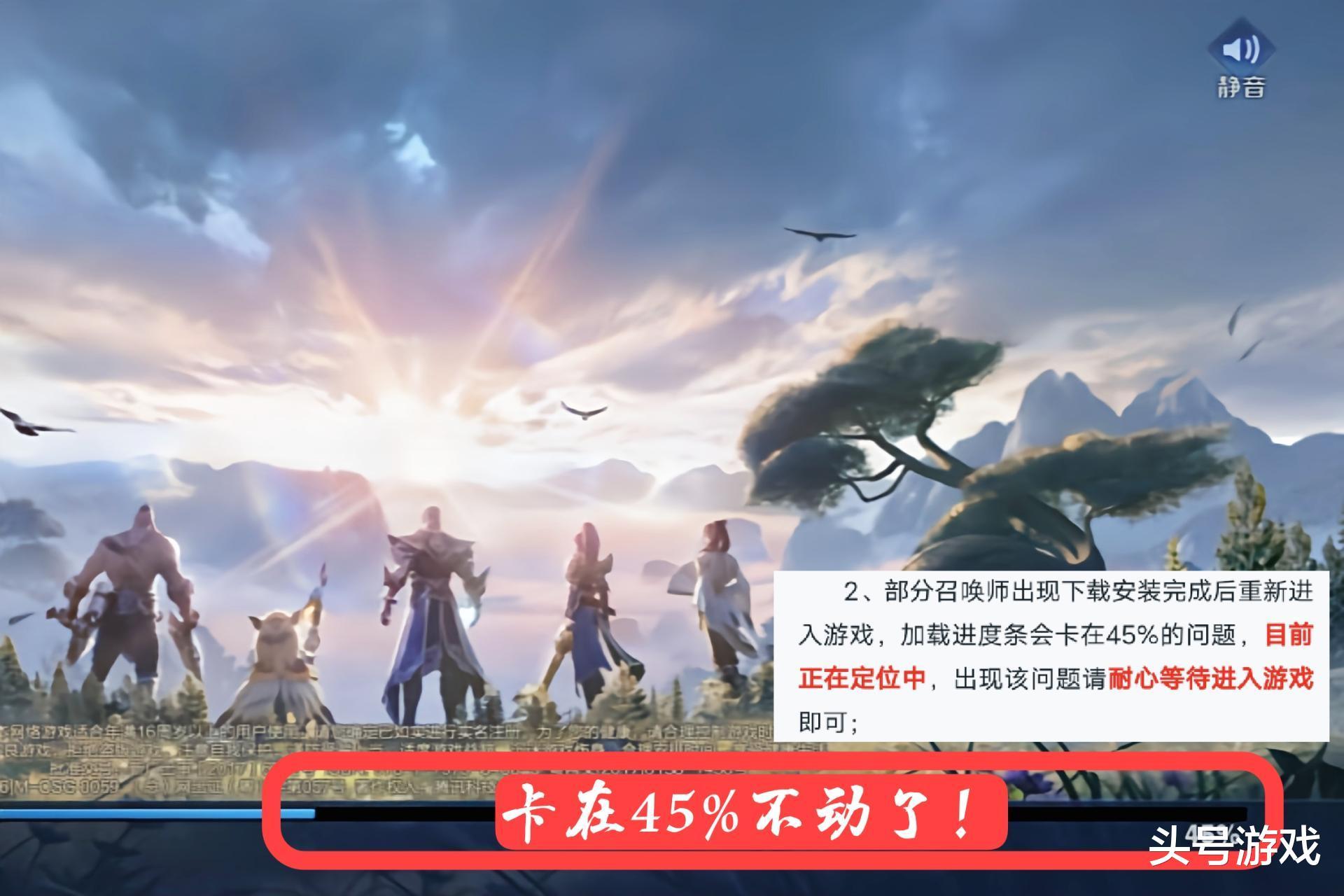 《【煜星娱乐线路】S22赛季内存破13G,大量玩家更新卡在45%,官方给出解决办法》