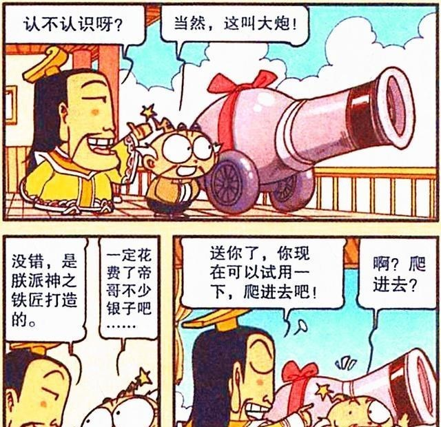 """《【煜星在线注册】大话降龙:帝哥""""太白火炮""""缓解压力,太白另类升空竟偶遇许愿星》"""