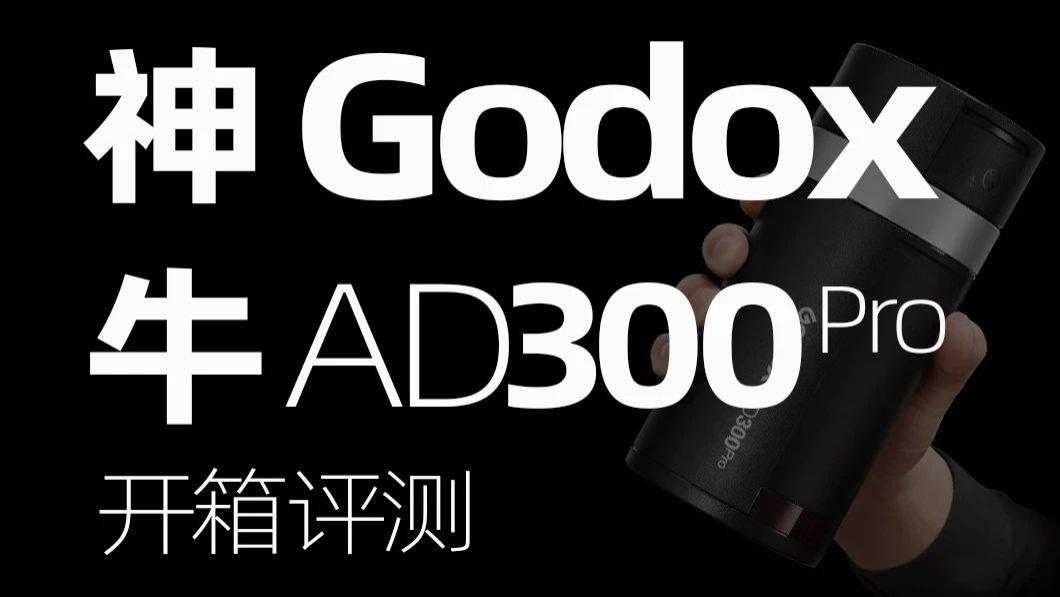 神牛GODOX AD300PRO 图文开箱评测