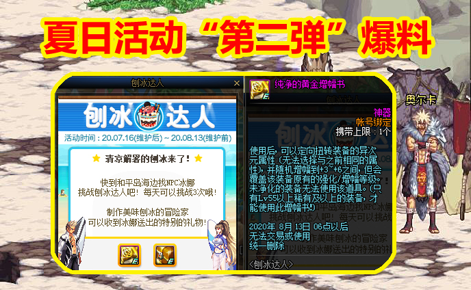 """《【煜星代理注册】DNF:7.18夏日活动""""第二弹""""爆料,黄金书+锻造器,全民轻松领取》"""