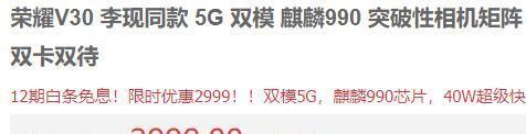 """荣耀V30跌破三千,小米9Pro降价还击,清仓还是""""助攻""""小米10?"""