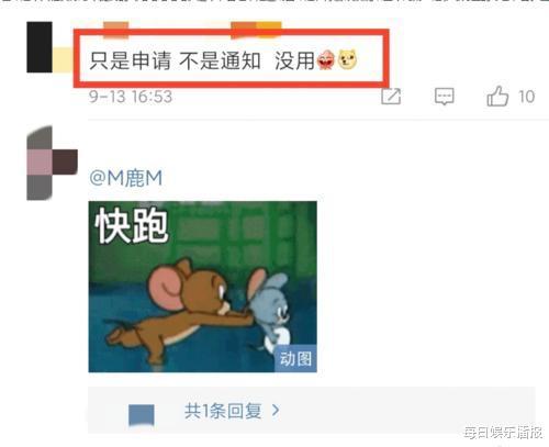 邓超发声明:正式申请解除一切劳动关系,网友的回复太雷人
