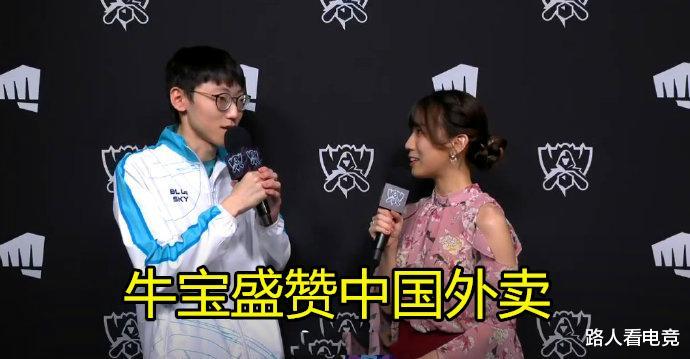 晋级四强后,Nuguri采访盛赞中国外卖,并且想在四强成功复仇G2