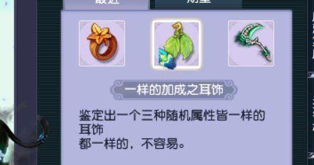 梦幻西游:土豪鉴定灵饰引起公愤,炸出两件120三属性,网友建议封号插图(1)