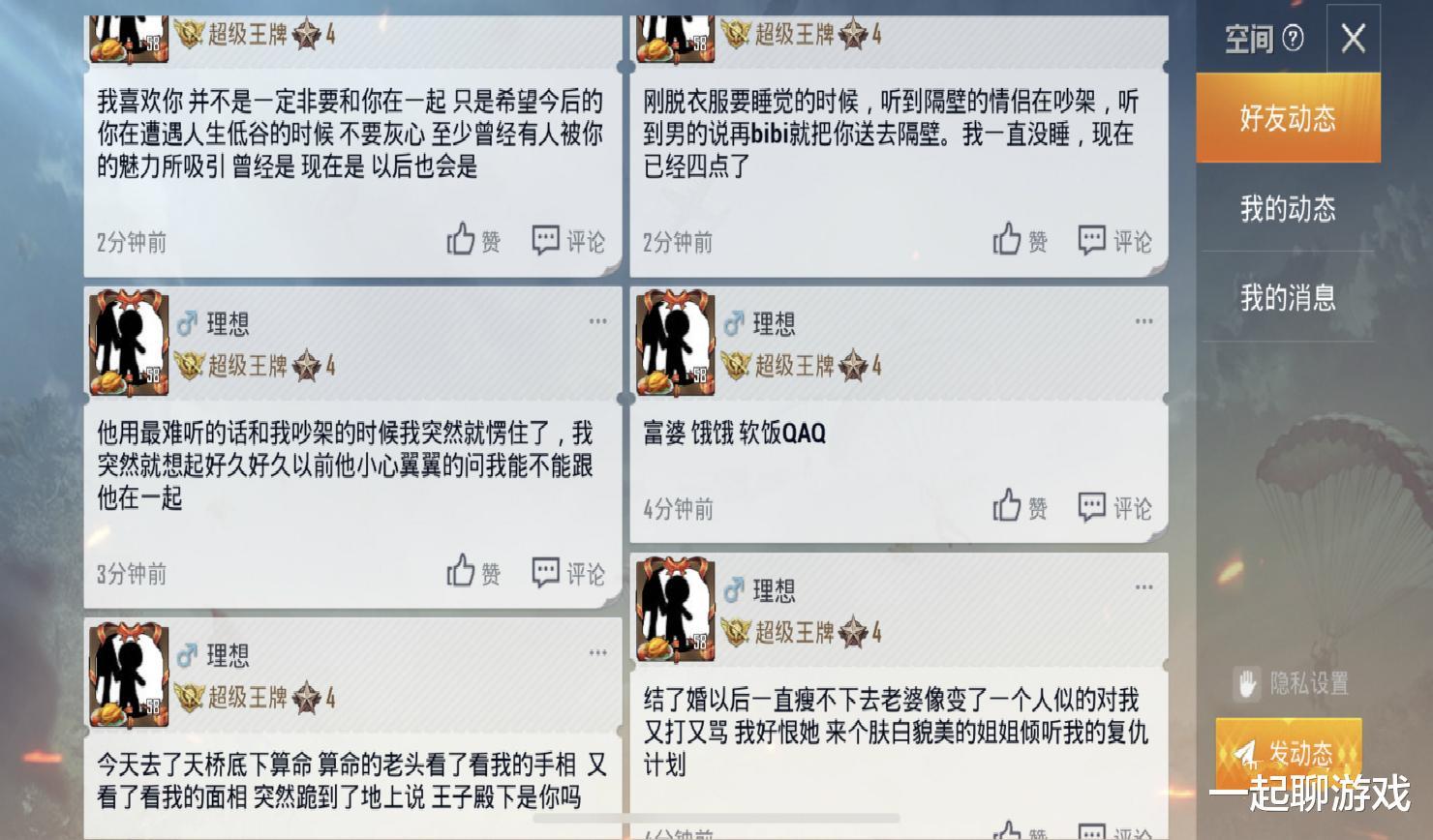 """《【合盈国际平台网站】《和平精英》游戏里的朋友圈,3分钟里发6条""""说说"""",细思极恐!》"""