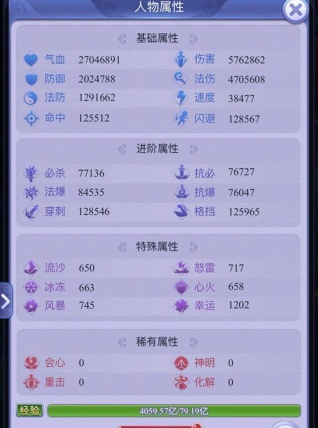 影之刃_梦幻西游网页版:努力许久玩家展示账号细节,大家能给他打几分?