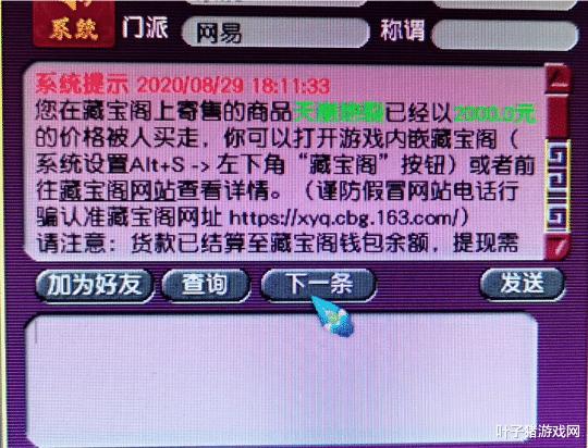 《【煜星在线注册】梦幻西游:无级别笑里双剑和属性不搭 新区押镖死亡掉了1000万》