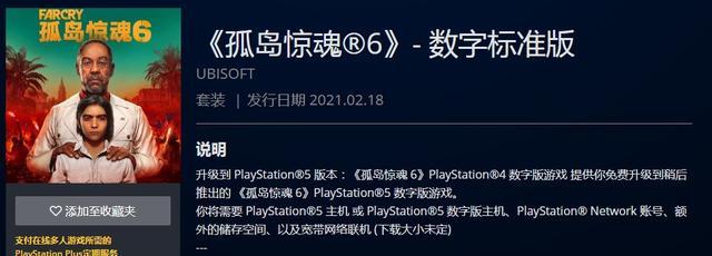 《孤岛惊魂6》PS4数字版可以免费升级到PS5版本,明年二月份发售 育碧 索尼ps4 ps5 孤岛惊魂 每日推荐  第1张