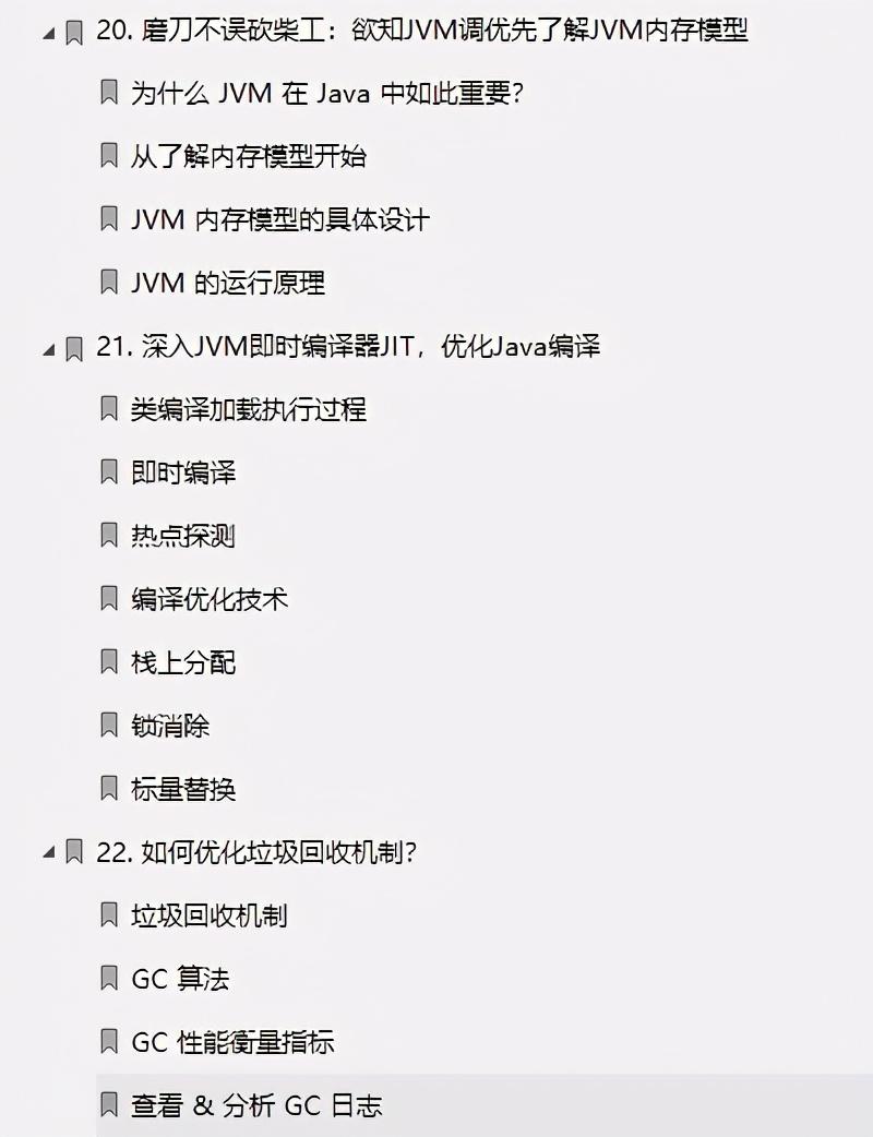 阿里巴巴Java性能调优实战(2021华山版) 数码百科 第8张