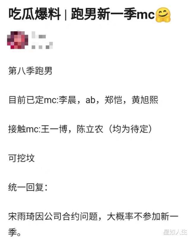 娱记曝Baby加盟《跑男8》原因:遭蓝台高层施压,女方后台没以前厉害
