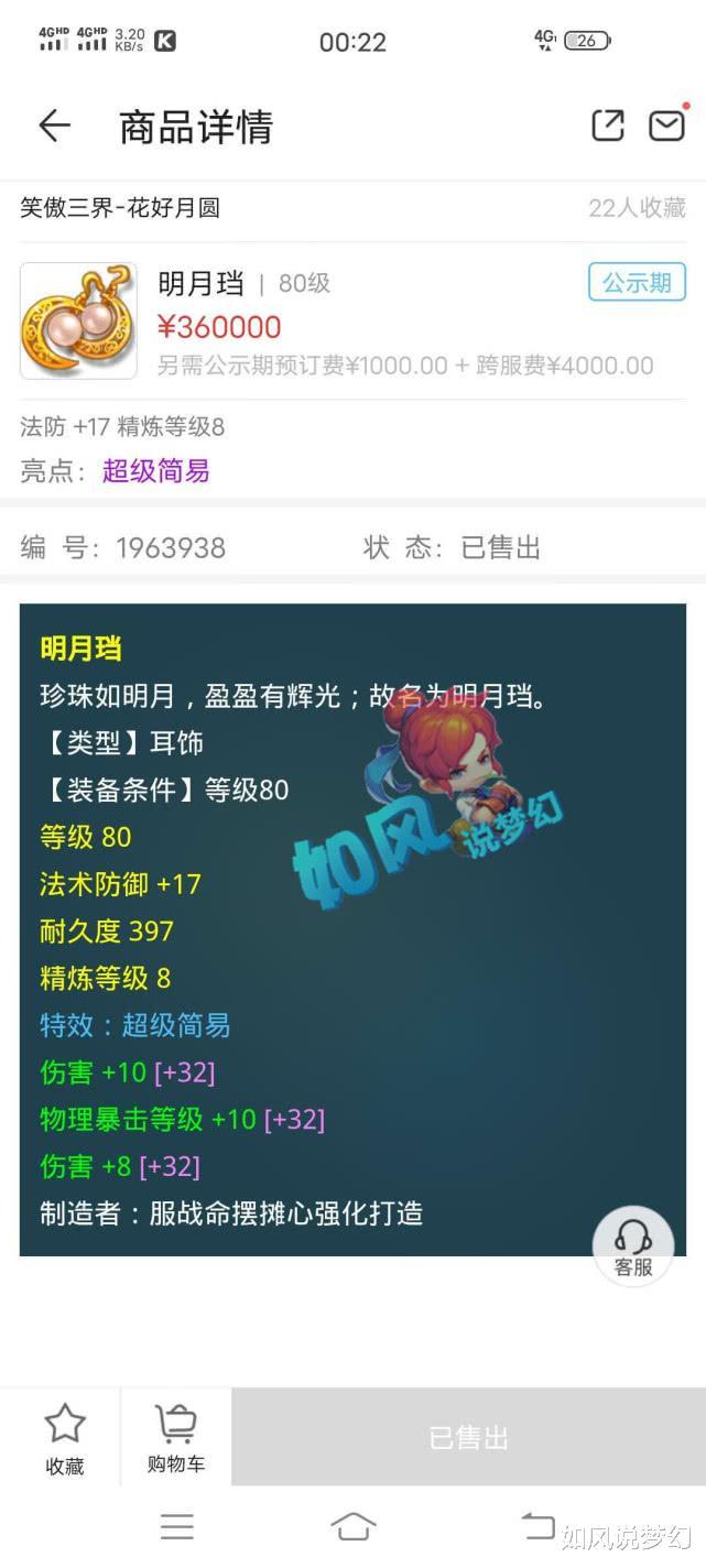 《【煜星测速注册】梦幻西游:18段的第1无级别双剑交易,倒卖1个灵饰就能赚19万?》