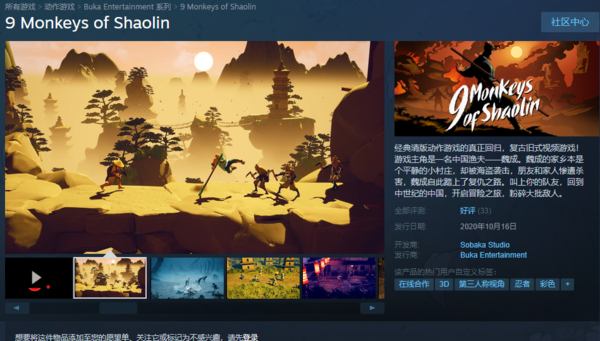 """天天狼人杀_《少林九武猴》Steam""""好评"""" 剧情和设定很有中国风-第1张图片-游戏摸鱼怪"""