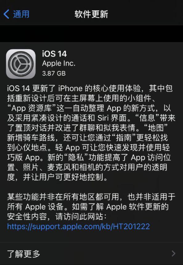 iOS 14正式版发布:主屏UI迎来大调整