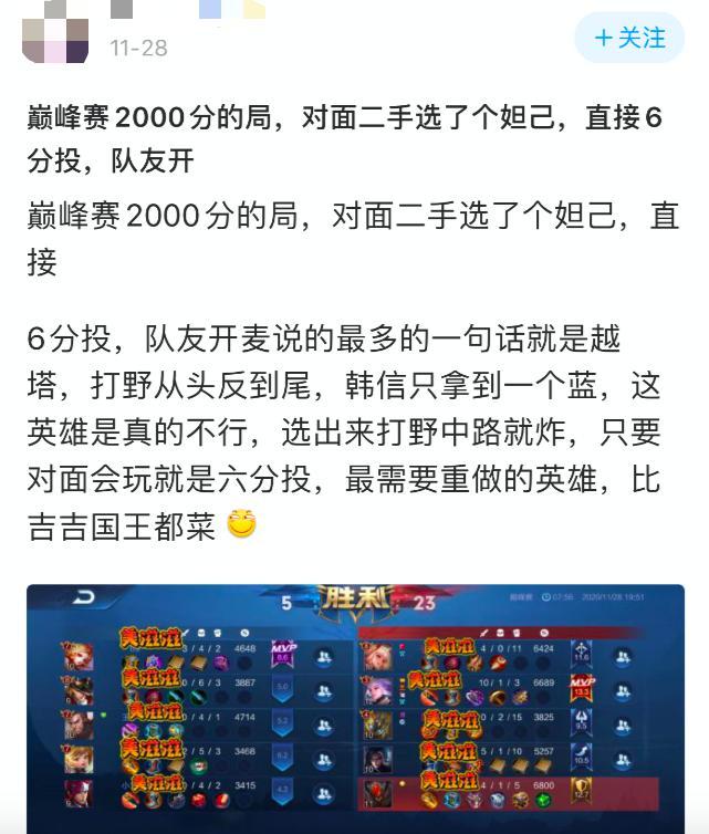 《【煜星娱乐网页登陆】王者荣耀韩信不配上高端局?网友说出现状:选出来只能6分投》