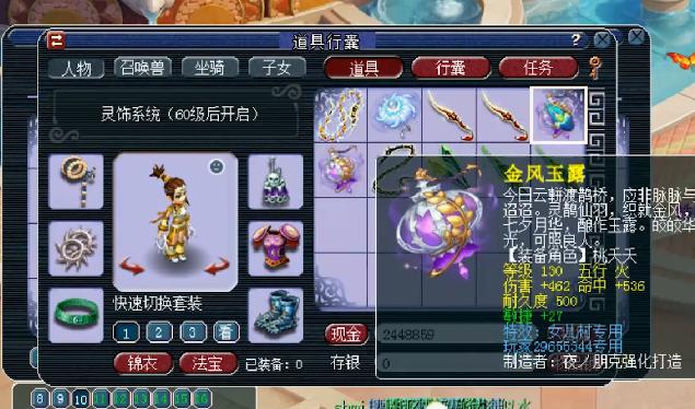 梦幻西游:50级摆摊号鉴定武器绝杀,关键时刻炸出双蓝字无级别!插图(7)