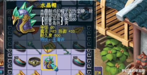 《【煜星注册地址】梦幻西游:改名归来再战高级藏宝图,可惜还是惨不忍睹!》