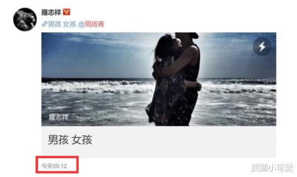 周扬青收到罗志祥情书后心情超好,发跳舞视频,配文暗含深意被质疑复合
