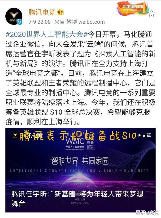 《【煜星娱乐集团】ESPN透漏S10将集中在上海举办?另一消息让玩家沸腾,LPL成大赢家》