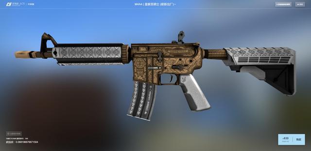 《【煜星平台官网注册】CSGO皮肤推荐——M4A4皇家圣骑士》