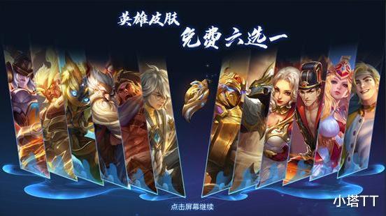 《【煜星app登录】王者荣耀四款免费皮肤, 登录游戏即可获得两款, 此次错过彻底绝版!》