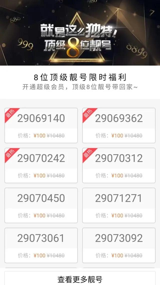 腾讯出售一批8位数QQ靓号上线,原价10480,如今售价100