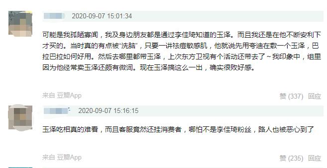 """被李佳琦捧红后,玉泽转投薇娅,网友指责其为""""白眼狼"""""""