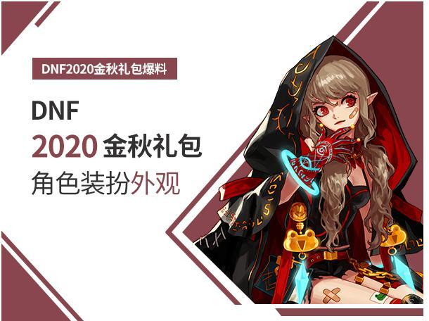 乱系列_DNF:2020国庆礼包以COS为主题,时装外观与游戏里人或物的故事