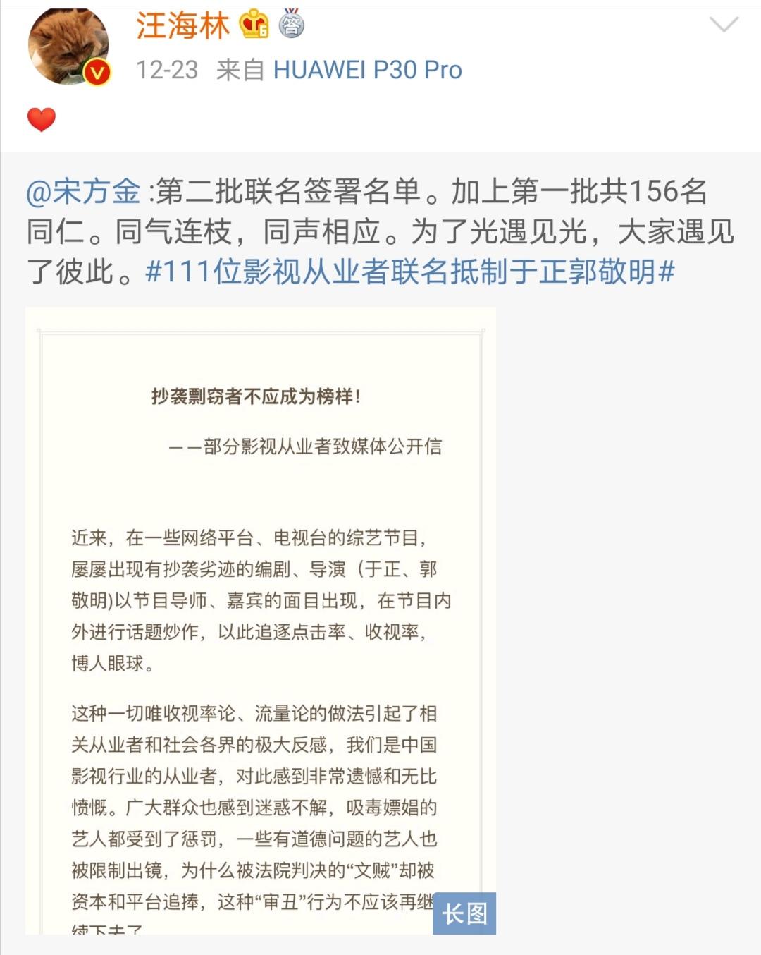 郭敬明深夜发700字长文道歉:对不起,我做了不好的示范!